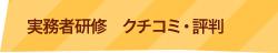 実務者研修 クチコミ・評判